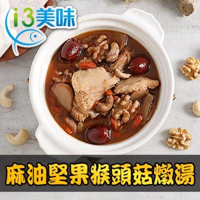 【愛上美味】麻油堅果猴頭菇燉湯8包組(300g±5%/固形物80g±5%/蛋素)