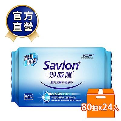 沙威隆 清爽抗菌濕巾-80抽x24/箱購