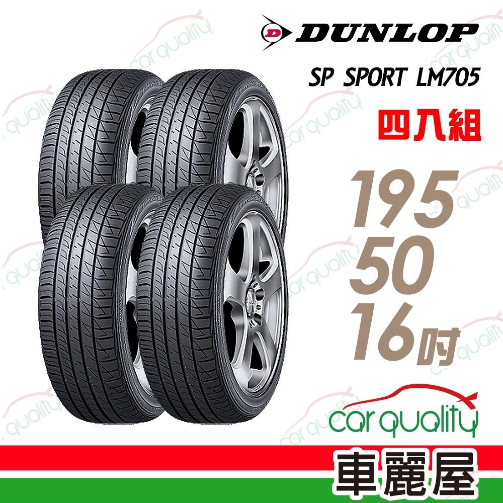 【登祿普】SP SPORT LM705 耐磨舒適輪胎_四入組_195/50/16