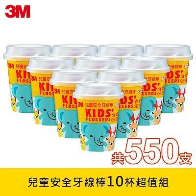 3M 兒童安全牙線棒超值組(10杯/550支)