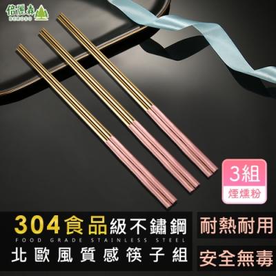 Beroso 倍麗森 歐美風304不鏽鋼筷子三入組-煙燻粉