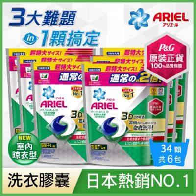 [$5.9/顆]日本No.1 Ariel日本進口三合一3D洗衣膠囊/洗衣球 34顆(室內晾乾/經典熱銷款) 六入(箱),共204顆