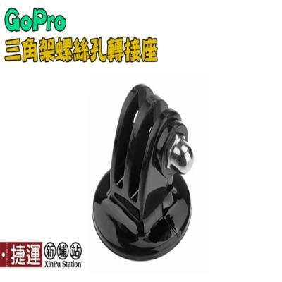 GOPRO三腳架轉接頭連結座ABQRT-001.通用1/4螺絲攝影機相機腳架連接座雲台底座