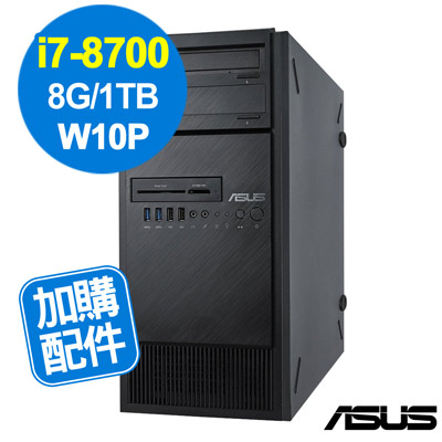 ASUS-E500-G5-8代-i7-W10P-工