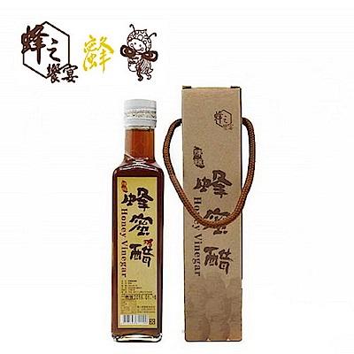 蜂之饗宴 陳釀蜂蜜醋(260ml)