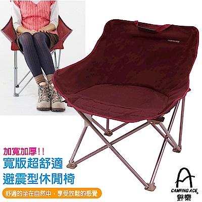 CAMPING ACE NEW !!! 寬版超舒適避震型休閒椅(加厚加寬)_深紫紅
