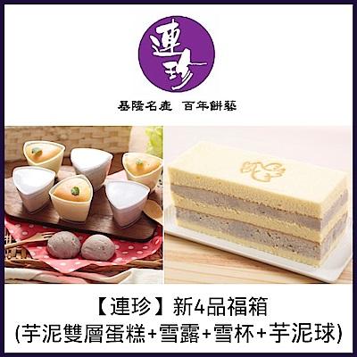 連珍 新4品福箱(芋泥雙層蛋糕+雪露6杯+雪杯6杯+芋泥球3盒)