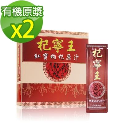 杞寧王 紅寶枸杞原汁(20毫升x10包/盒)x2