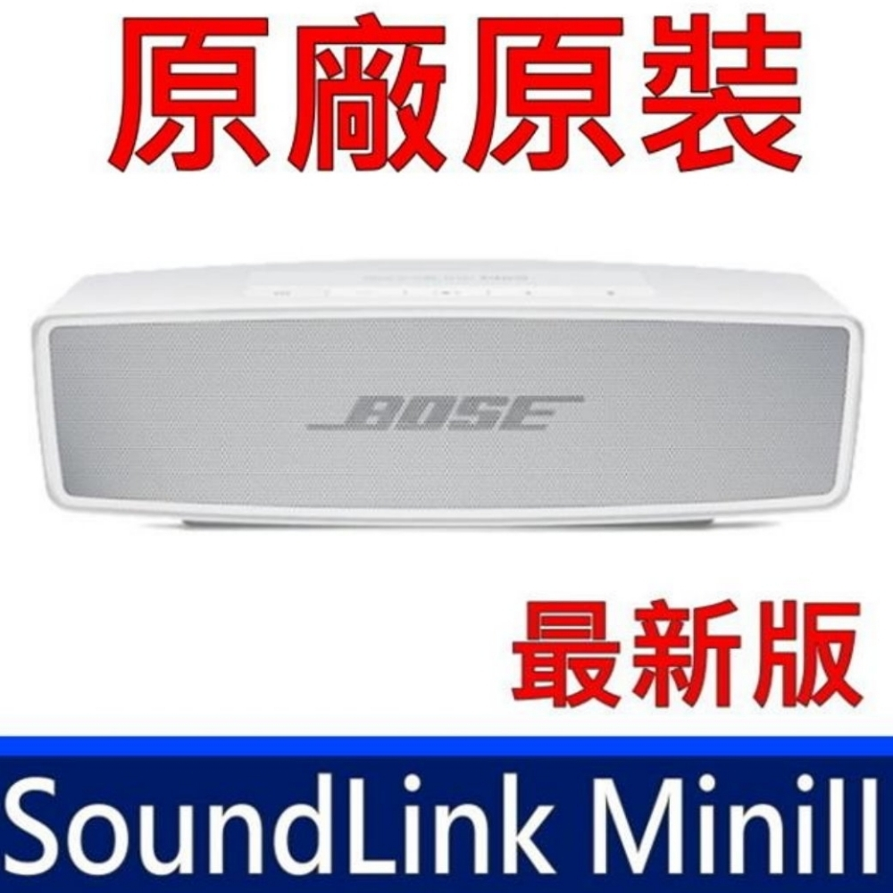 BOSE 原廠 SOUNDLINK MINI II SE 迷你全音域藍牙揚聲器 二代 白金版