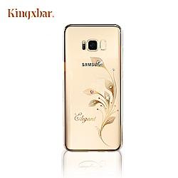 Kingxbar Samsung S8  施華洛世奇彩鑽 保護殼-魅影