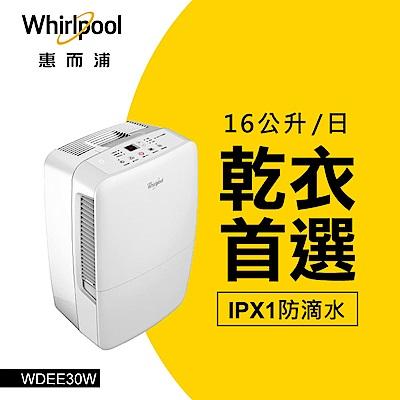 Whirlpool惠而浦 16L節能除濕機 WDEE30W