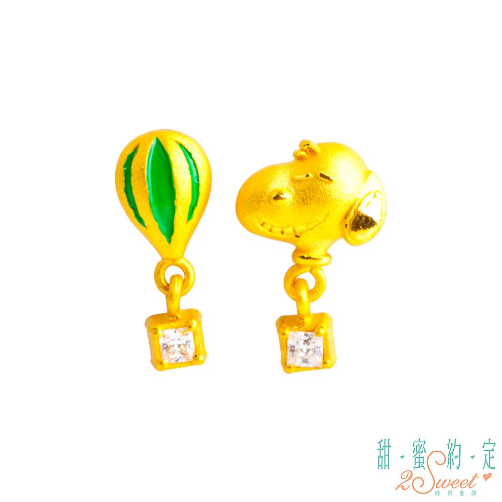 甜蜜約定2SWEET 熱氣球史努比Snoopy黃金耳環