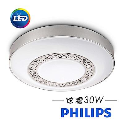 飛利浦PHILIPS 炫禮30W LED調光吸頂燈-暖白光 31113(典雅花紋)