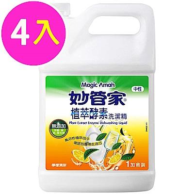 妙管家-植萃酵素洗潔精(1加侖)(4入/箱)