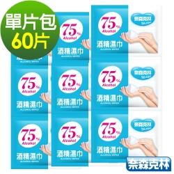 奈森克林酒精濃度75%濕巾x60片(單片包裝)