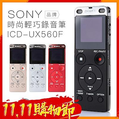SONY 錄音筆 ICD-UX560F 金屬輕薄 速充電 立體聲【中文平輸】