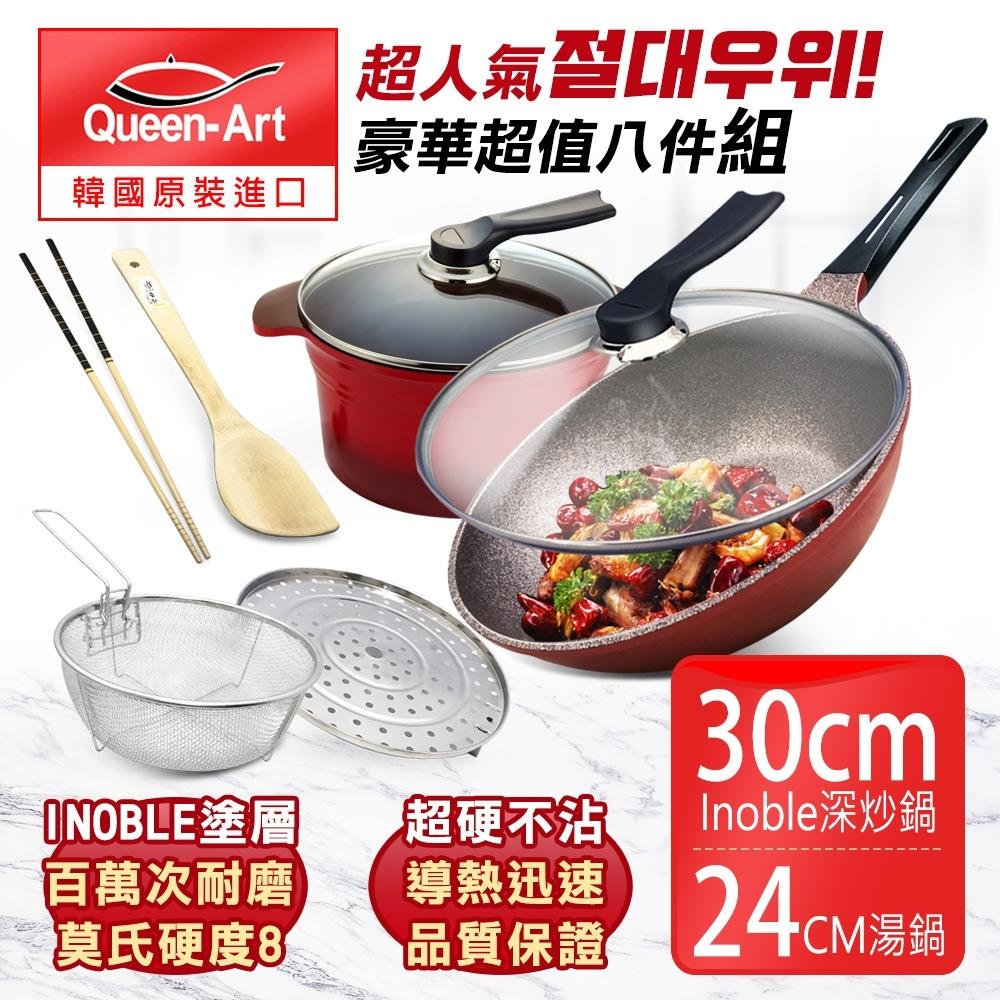 韓國Queen Art不沾雙鍋8件組-炒鍋32CM(鍋+蓋)+湯鍋24CM(鍋+蓋)