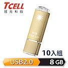 TCELL冠元-USB2.0 8GB 隨身碟-國旗碟 (香檳金限定版) 10入組