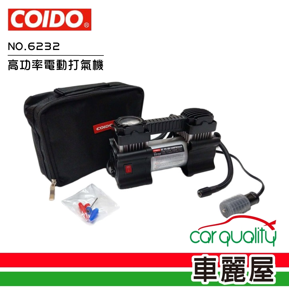 【COIDO】風王 高功率電動打氣機附照明燈 NO.6256