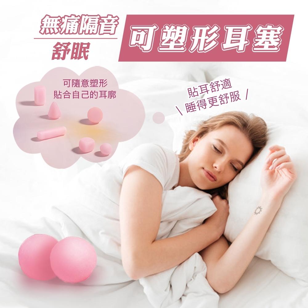 無痛隔音舒眠可塑形耳塞-(1入=1盒=12顆)