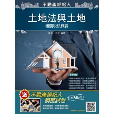 2019年土地法與土地相關稅法概要(不動產經紀人考試適用)(九版)(T024I19-1)