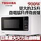 【TOSHIBA東芝】微電腦料理微波爐 (25L) ER-SS25(W)TW product thumbnail 2