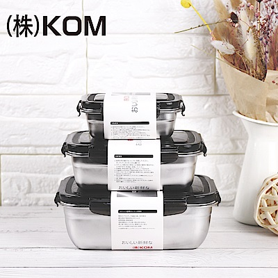 KOM 不鏽鋼保鮮盒三件組-黑色