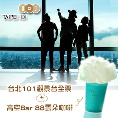 台北101觀景台門票-全票+Bar 88高空雲朵咖啡(2張)