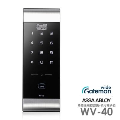 GATEMAN 觸控密碼/卡片智能電子門鎖WV-40(附基本安裝)