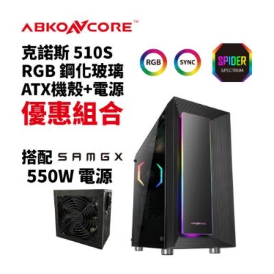 【ABKONCORE】克諾斯510S RGB玻璃時尚 ATX機殼+550W電源優惠組合