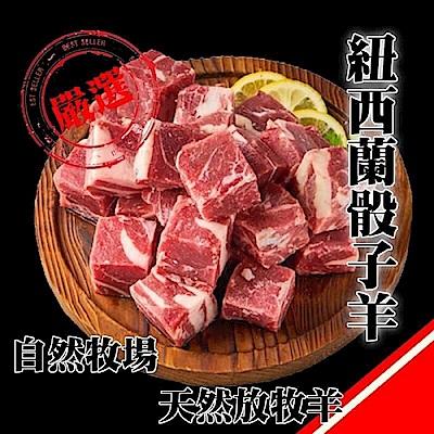 (滿990免運)【海陸管家】紐西蘭嫩肩骰子羊肉(200g) x1包