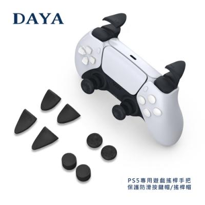 【DAYA】PS5專用 遊戲搖桿手把保護防滑按鍵帽/搖桿帽