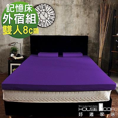 House Door 大和抗菌表布 8cm慢回彈記憶床墊外宿組-雙人5尺