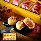 紅豆食府 菠蘿土鳳梨酥禮盒x10盒(8入/盒,附提袋)