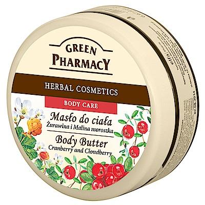 Green Pharmacy 草本肌曜 蔓越莓&雲莓美體滋養霜 200ml
