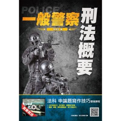 2021刑法概要(一般警察適用)(100%題題詳解)(贈法科申論題寫作技巧)(T053X20-1)