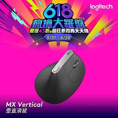 羅技 MX Vertical 垂直滑鼠