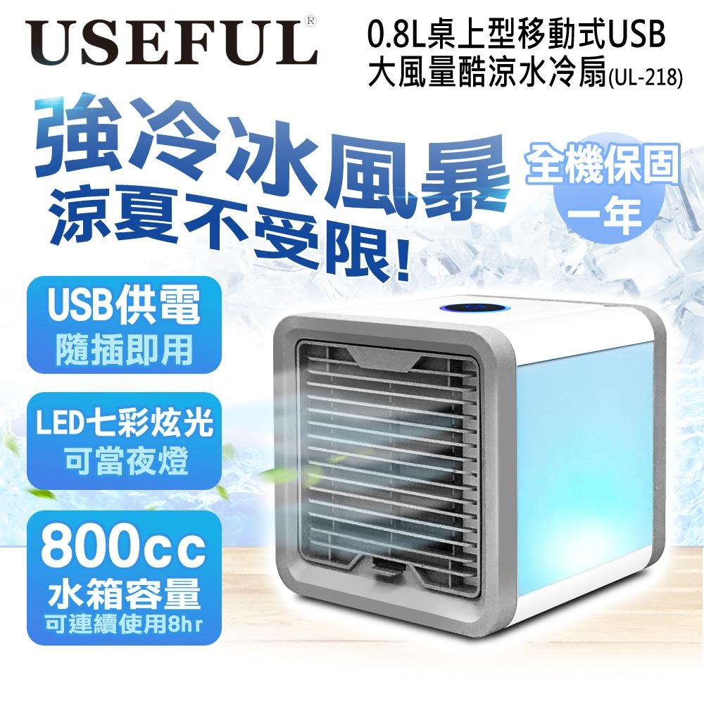 USEFUL 0.8L桌上型移動式USB大風量酷涼水冷扇(UL-218)