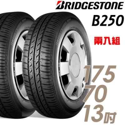 【BRIDGESTONE 普利司通】B250 省油耐磨輪胎_二入組_175/70/13(B250)