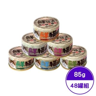 JOY喜樂寵宴-鮮貓道之新鮮機能晶凍罐系列 85g (48罐組)
