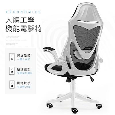 【STYLE 格調】亞利斯護腰網布高背透氣電腦椅-活動扶手(升級PU輪)