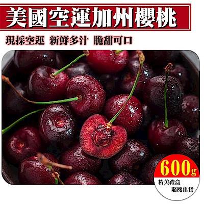 【天天果園】美國空運加州9.5R櫻桃1盒(600g禮盒裝)