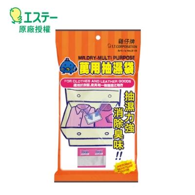 ST雞仔牌 萬用抽濕袋(吸濕小包)-抽屜&衣櫃(25g x 5入)