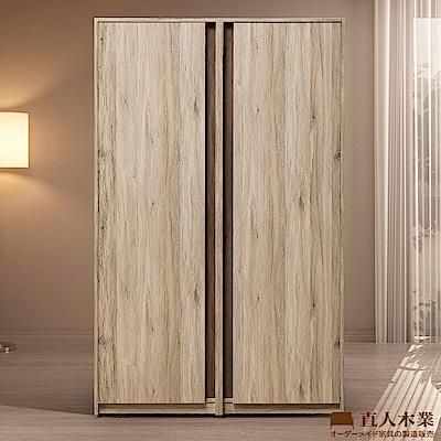 日本直人木業-MORAND北美橡木左右開門120CM衣櫃