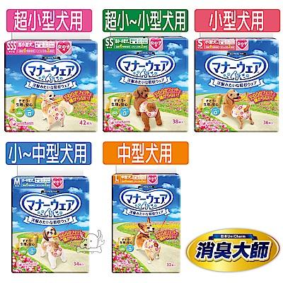 日本 Unicharm 消臭大師 女用 禮貌帶 5種規格 X 4包