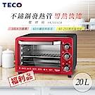[福利品] TECO東元 20L電烤箱 YB2001CB