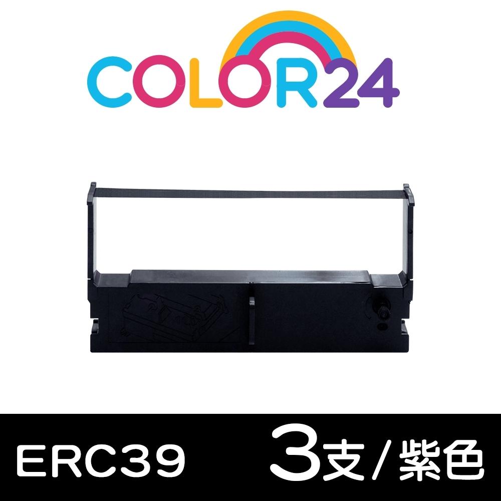 Color24 for EPSON 3入組 ERC-39/ERC39 紫色相容色帶 /適用EPSON ERC39/ERC43/M-U110/M-U110A/M-U110II/M-U111S