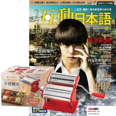 互動日本語互動下載版(1年12期)贈 愛上100%天然原味的手感麵食X【Galaxy製麵機】