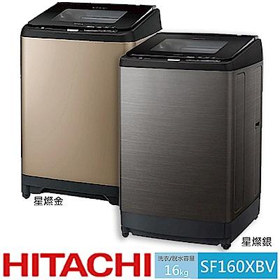 HITACHI日立 16KG 變頻直立式洗衣機 SF160XBV