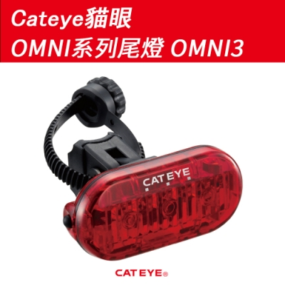 Cateye貓眼OMNI3LED透明底蓋尾燈,TL-LD135-R